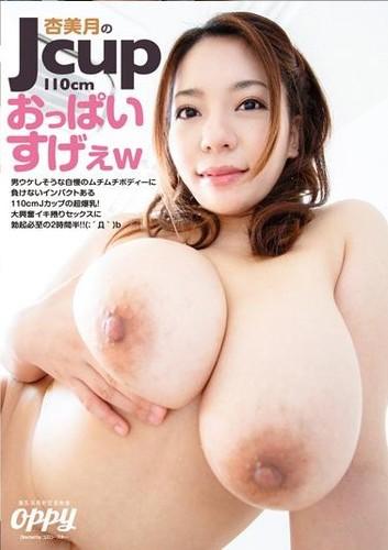 [MKOP 004] An Mizuki  Jcup Tits Wow W 110cm