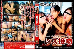 caslrabfzp7x SBCD 110   Lewd Lesbians Tongue Swapping Kiss
