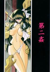 Circle Taihei-Tengoku Horikawa Gorou The First Second Third Last Rape English Hentai Manga Doujinshi