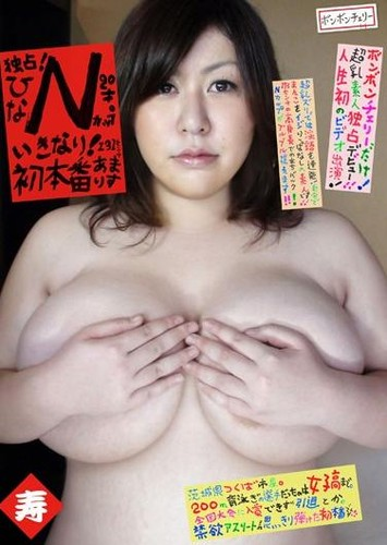 BOMC 021 Huge Tits N Cup 131 Cm 20 year old