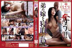 ybkmsw8ptbfc SBNR 381   Relationship With A Dirty Old Man. Ayumi Shinoda