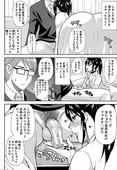 [Shunjou Shuusuke] Hitokoishi, Tsuma